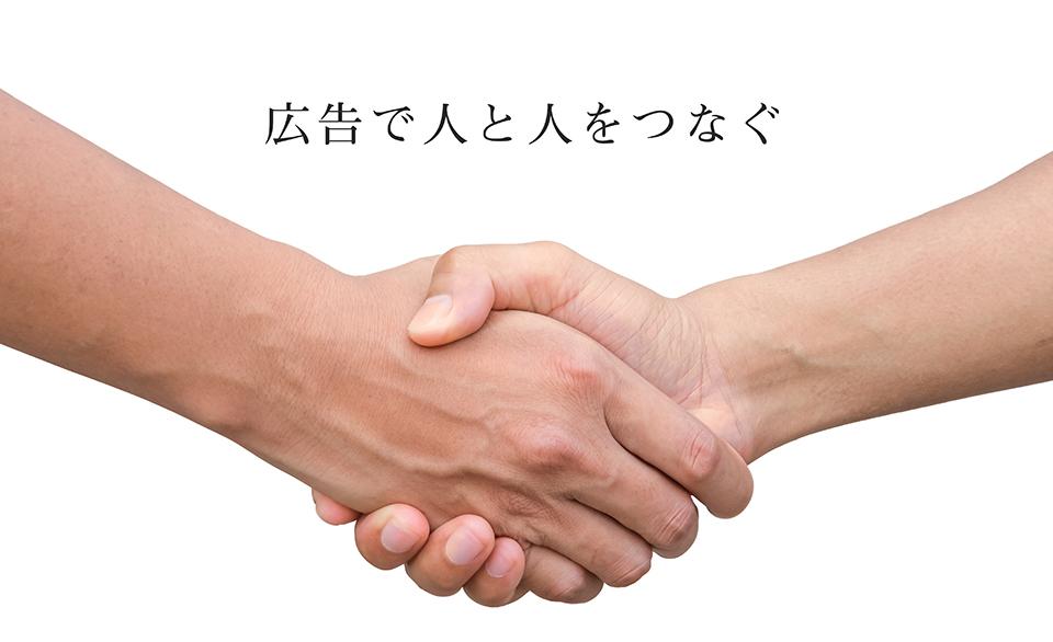 アド通は大阪で47年以上の実績ある総合広告代理店です